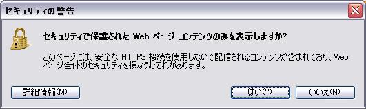 スポンサードサーチ Ver.3 【コンバージョン測定タグ】のセキュリティレベルについて