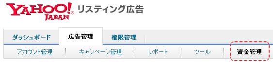 【クレジットカード入金】 による広告費の支払い