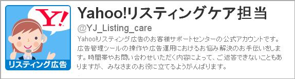 Yahoo!リスティングケア担当 Twitterアカウント