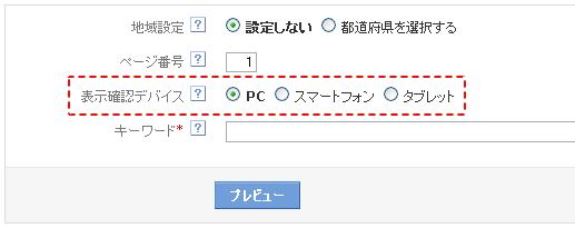 スポンサードサーチ Ver.3 【広告プレビューツール】の【表示確認デバイス】設定