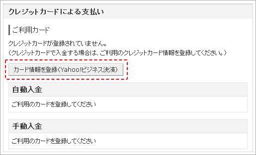 カード情報を登録(Yahoo!ビジネス決済)