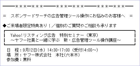 Yahoo!リスティング広告 特別セミナー(東京) ~ヤフー社員と一緒に学ぶ新・広告管理ツール操作講座~