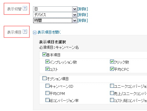 スポンサードサーチ配信レポートの「表示切替」と「表示項目」の組み合わせパズルが悩ましい件