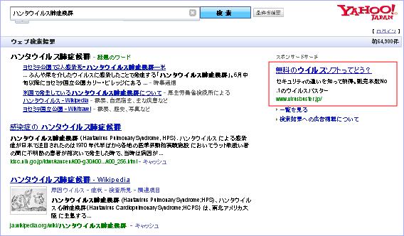 「ハンタウイルス肺症候群」 ウェブ検索