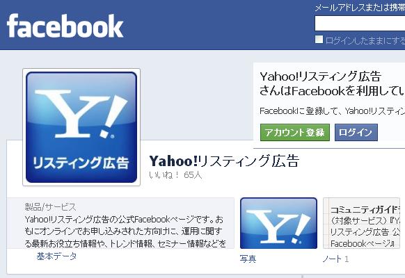 Yahoo!リスティング広告の公式Facebookページが公開されました