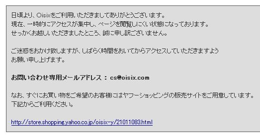 oisix.com サーバー落ち