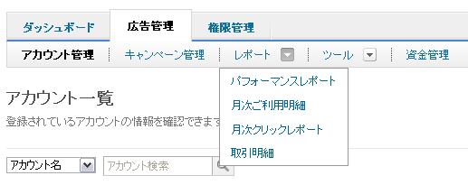 「レポート」「ツール」タブに便利なプルダウンメニュー実装
