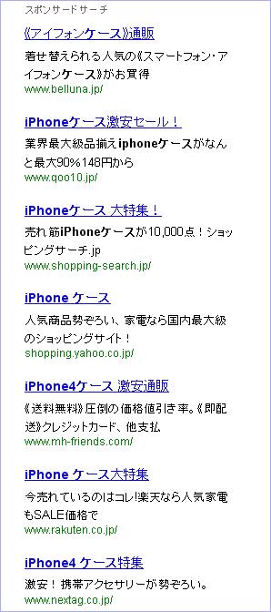 「iphone ケース」の検索結果
