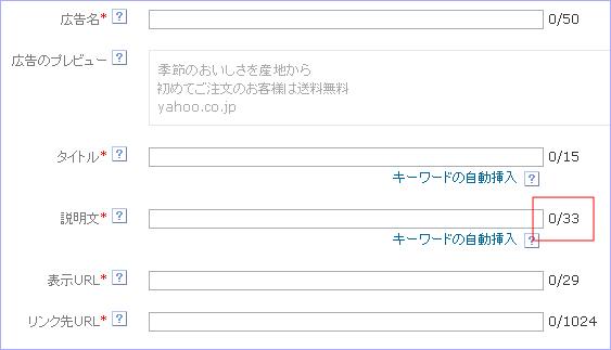 検索向け広告(スポンサードサーチ)における広告文の上限文字数