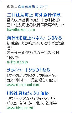 Gメールの広告