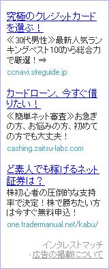 見せてもらおうか、Yahoo!メール連動インタレストマッチ広告の性能とやらを