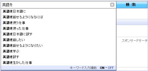 ヤフー検索の「キーワード入力補助」をスポンサードサーチのキーワード収集に活用する