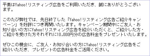 【Yahoo!リスティング広告 ご紹介キャンペーン】のメールが届いたので興味ある方はどうぞ