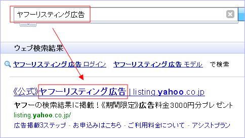 検索クエリーによる広告テキスト強調表示