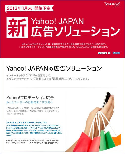 Yahoo! JAPANの新広告ソリューション