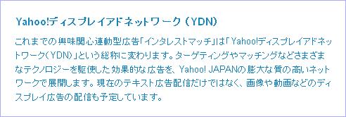 Yahoo!ディスプレイアドネットワーク (YDN)
