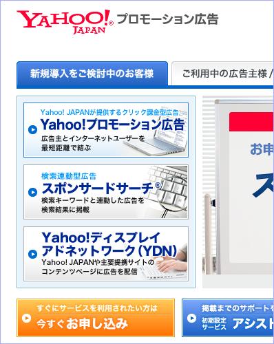 Yahoo!プロモーション広告。