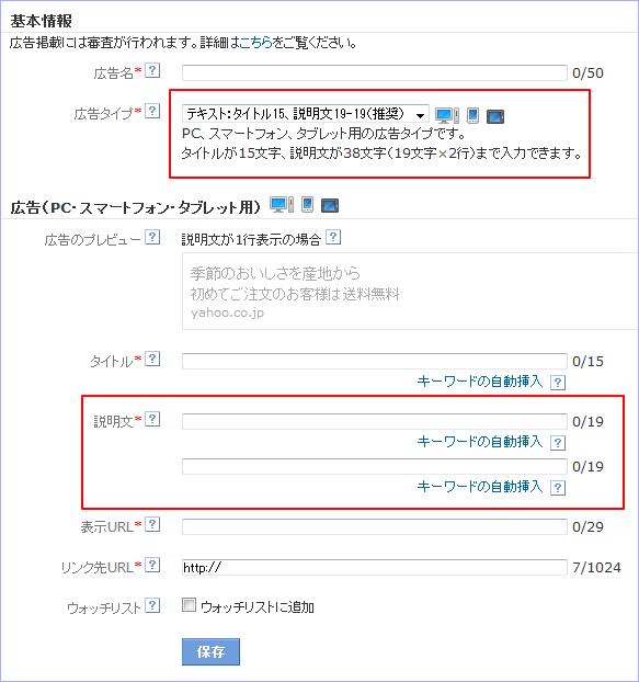 【メンテ完了】スポンサードサーチ「説明文」の上限文字数が変更