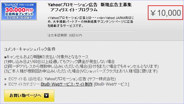 Yahoo!プロモーション広告の新規登録