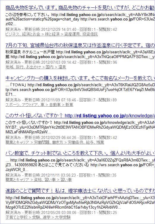 知恵袋のサイト内検索結果