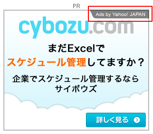 Ads by Yahoo! JAPAN
