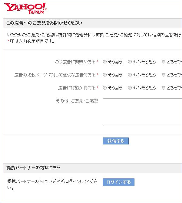 広告に対するフィードバックの送信ページ