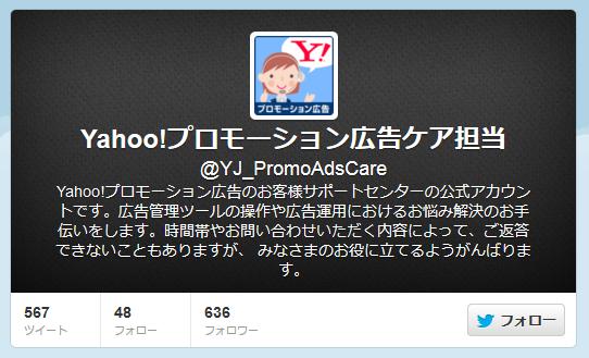 Yahoo!プロモーション広告ケア担当のTwitterアカウントがリニューアル