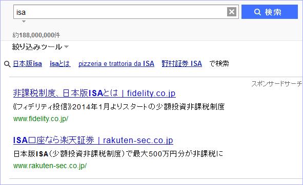 「日本版ISA」のリスティング広告市場がようやく芽吹き始めた件