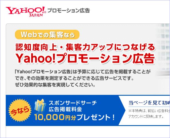 10,000円分プレゼント