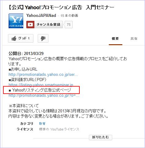 【公式動画】Yahoo!プロモーション広告の超基本を学べる初心者向け動画講座