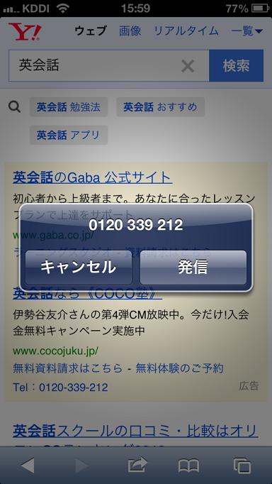 電話番号オプション 架電画面