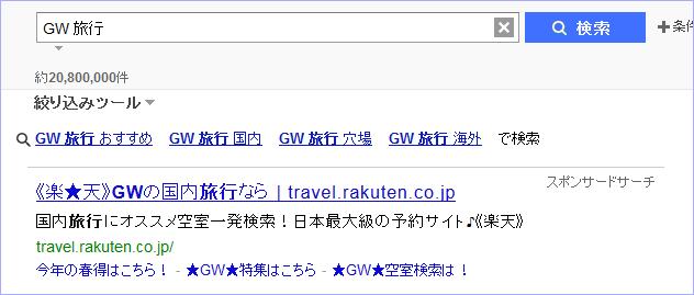GW 旅行