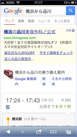 Googleはスマホユーザーにどんな「検索」を求めているのか?
