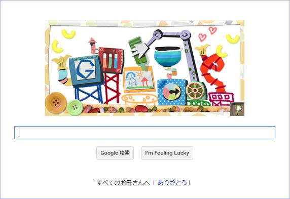 「母の日」の「Google Doodle」がアドワーズ広告へ与える影響を気にしてしまう職業病