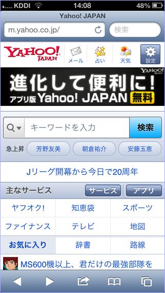ヤフーの「トップページ」にYDN広告が掲載されている件