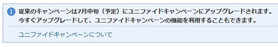 「ユニファイドキャンペーン」の更新ボタンが表示されないというボケに軽くツッコミを入れておく