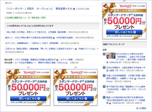 Yahoo!プロモーション広告が恒例の「広告料金プレゼント」キャンペーンを実施中