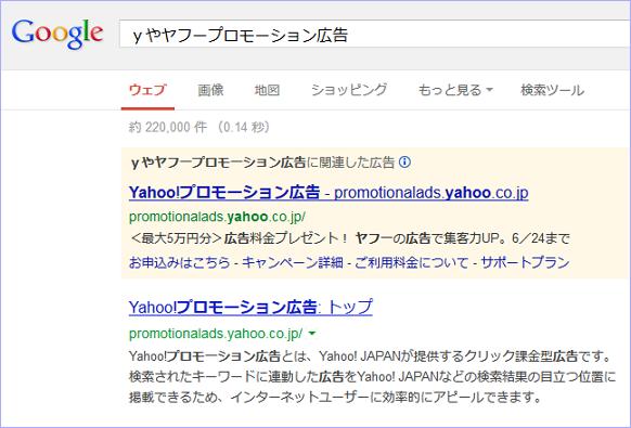 Google「インスタント検索」のFirefoxにおける不具合がアドワーズ広告に与える影響