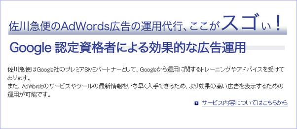 佐川急便のAdWords広告の運用代行、ここがスゴい!