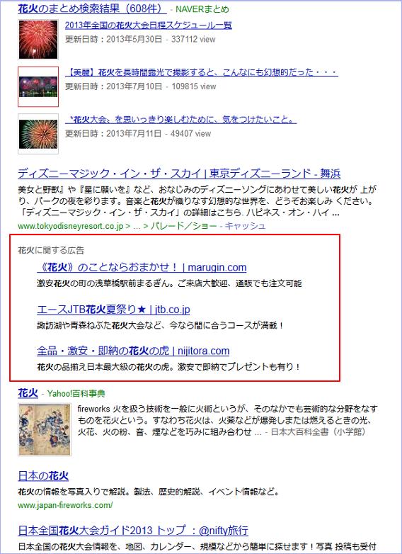 ヤフー検索結果の「中央」にスポンサードサーチがぶち込まれている件
