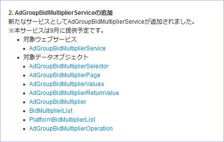 AdGroupBidMultiplierService