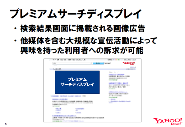 ヤフー検索「プレミアムサーチディスプレイ」の利用が拡大する可能性