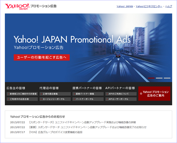 Yahoo!プロモーション広告の「公式サイト」がリニューアル!