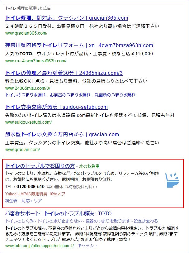 ヤフー検索結果に新種の表示を見つけたのだが、やはり広告なのかもしれない