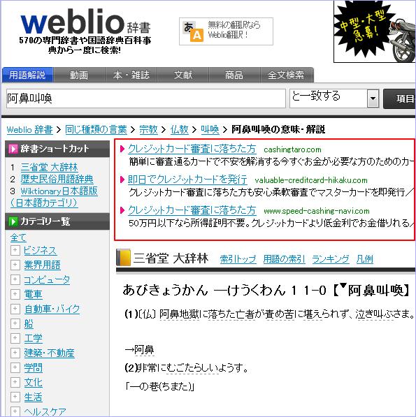 Weblio辞書で「阿鼻叫喚」を調べたらYDN広告が凄かった件