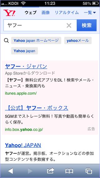 スマホ版ヤフー検索の「きせかえテーマ」はスポンサードサーチ広告表示の「ABテスト」なのか?