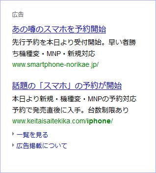 爆速掲載された「iPhone 5s」のリスティング広告に学ぶ「暗黙の了解」