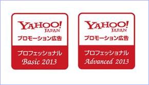 Yahoo!プロモーション広告の「プロフェッショナル認定試験」が新しくなった件