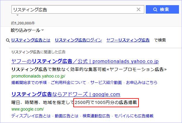広告文の「数字」には注意すべしとGoogle先生が実例を示して指導中