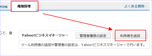 Yahoo!プロモーション広告を「複数のユーザー」で運用する方法